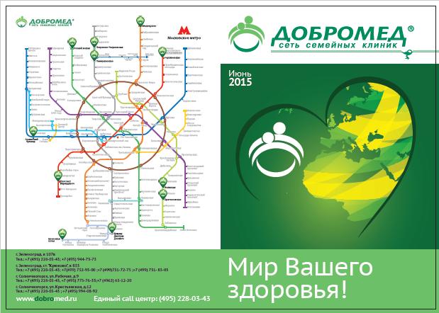 Корпоративные издания и доска объявлений ь 488 подать объявление powered by wr-board