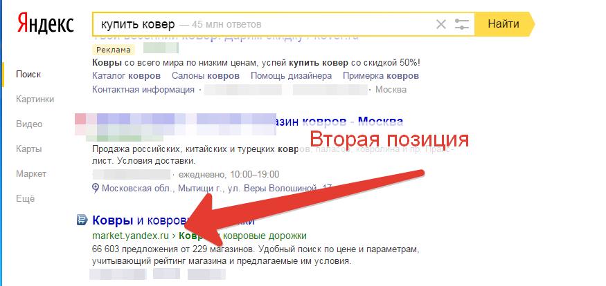 Яндекс директ предложение как разрекламировать заправк