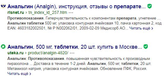 Скриншот результатов поиска Яндекс