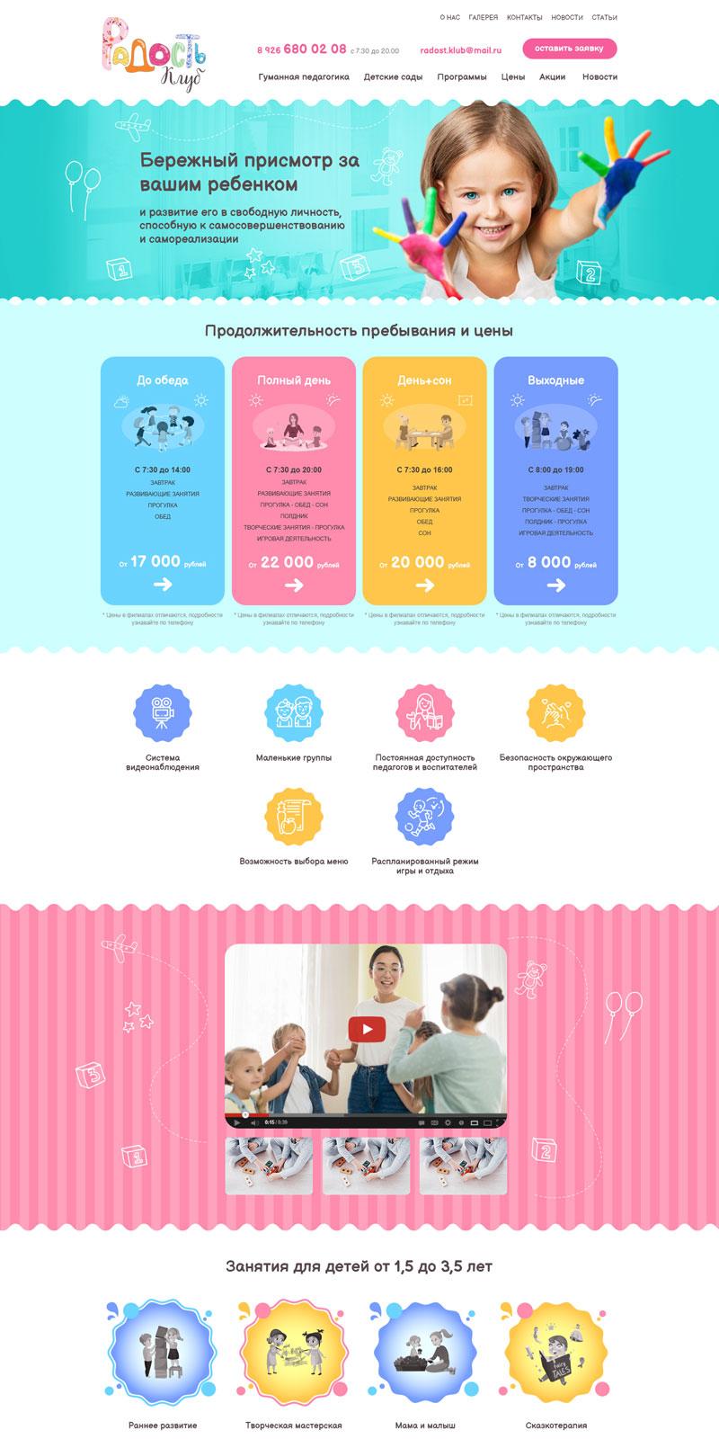 Дизайн главной страницы сайта детского сада