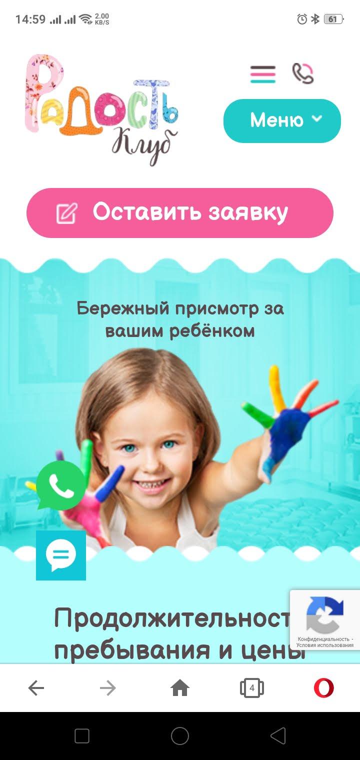 Дизайн мобильной версии сайта детских садов
