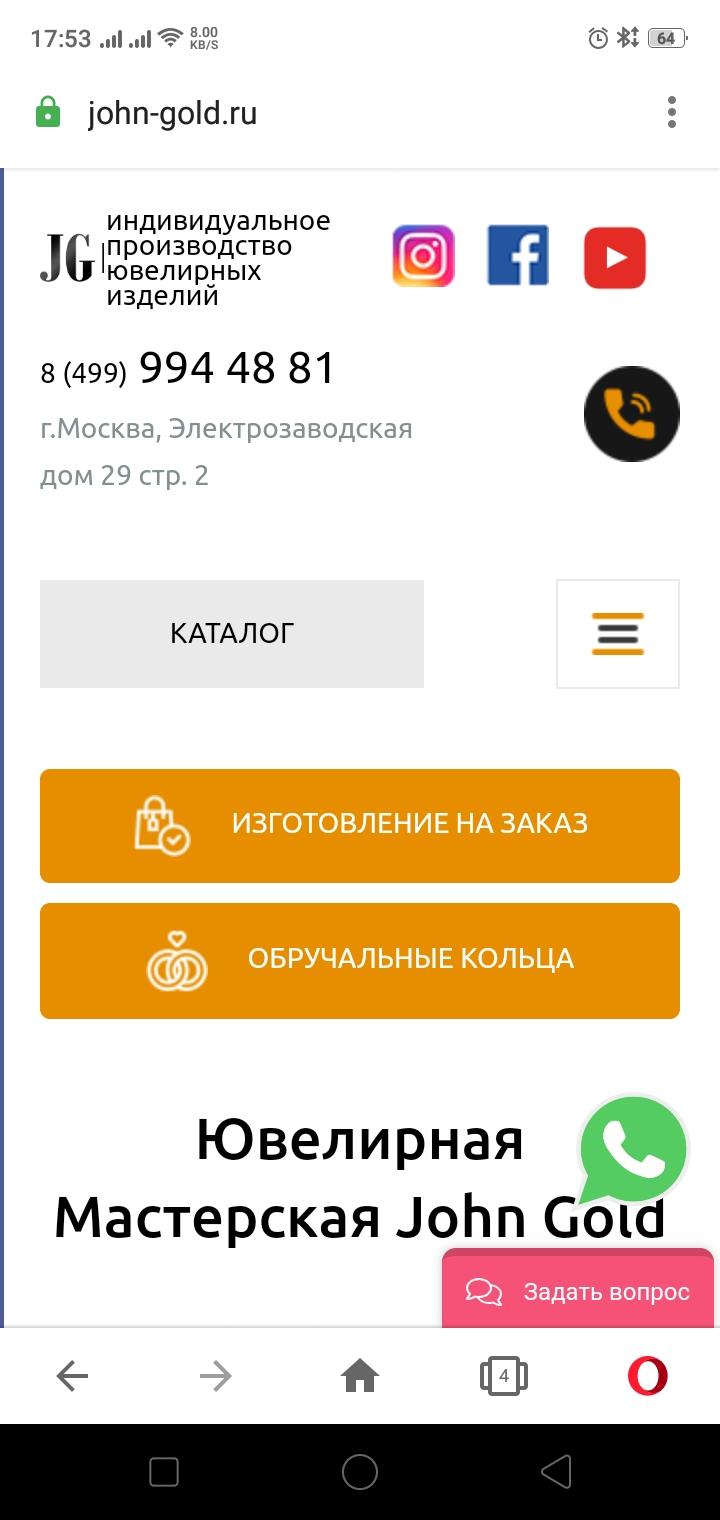 Первый экран главной страницы в мобильной версии сайта john-gold
