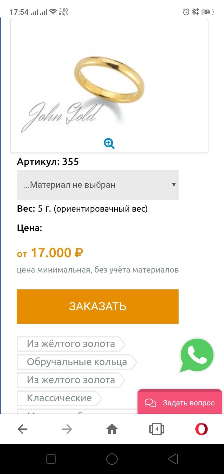 Страница товара в мобильной версии сайта john-gold