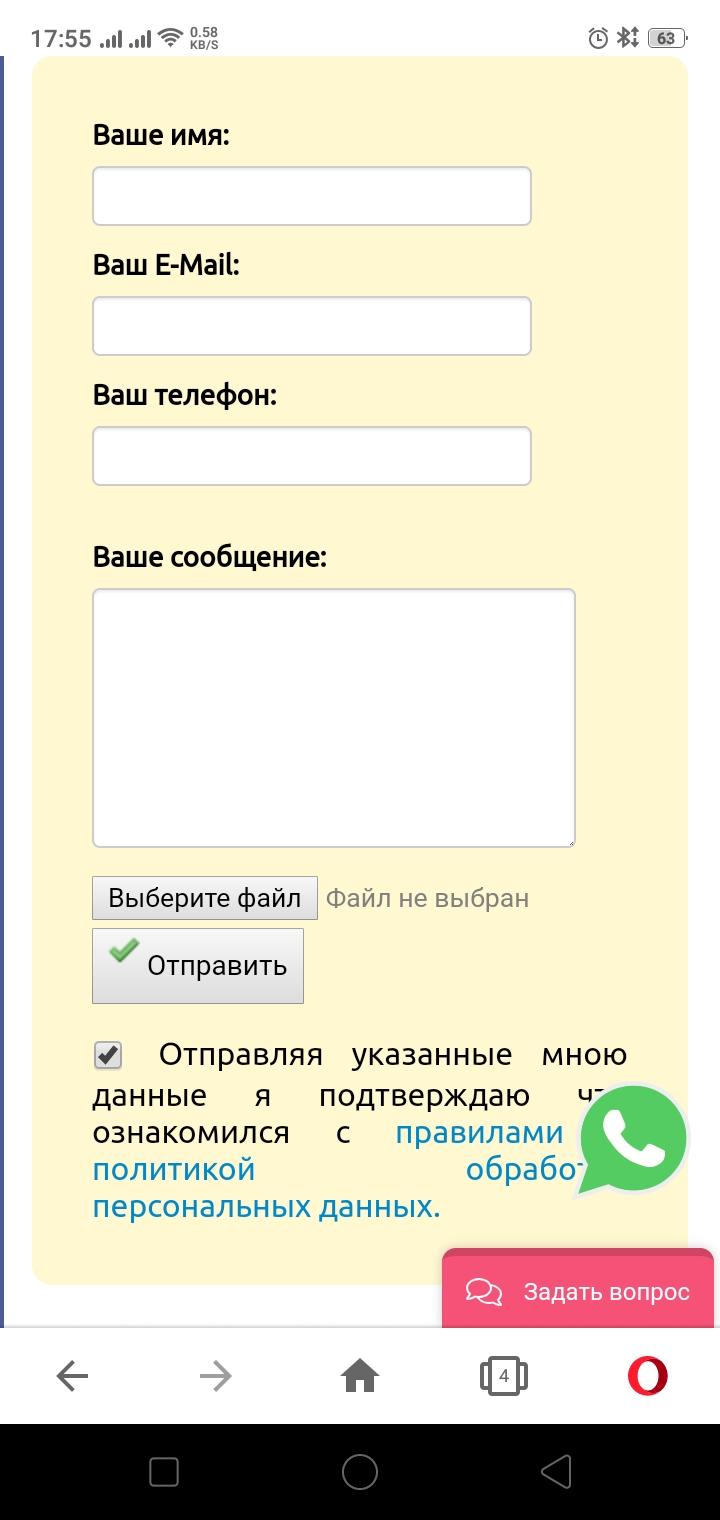 Адаптированная под размер экрана формав мобильной версии сайта john-gold