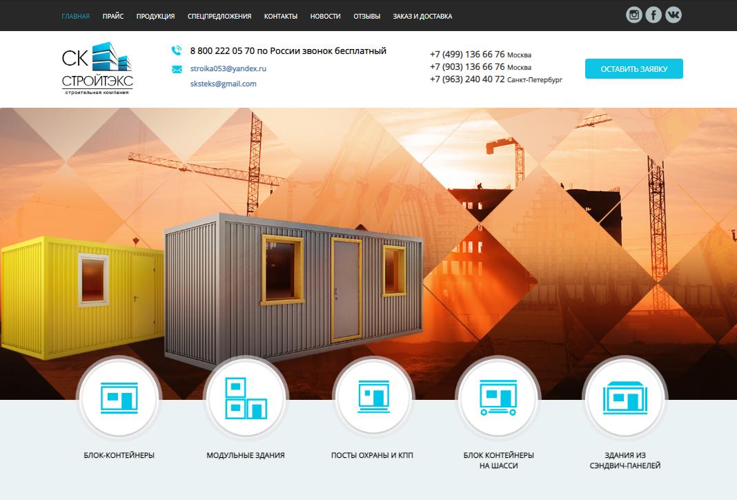 Дизайн нового сайта СК Стройтекс