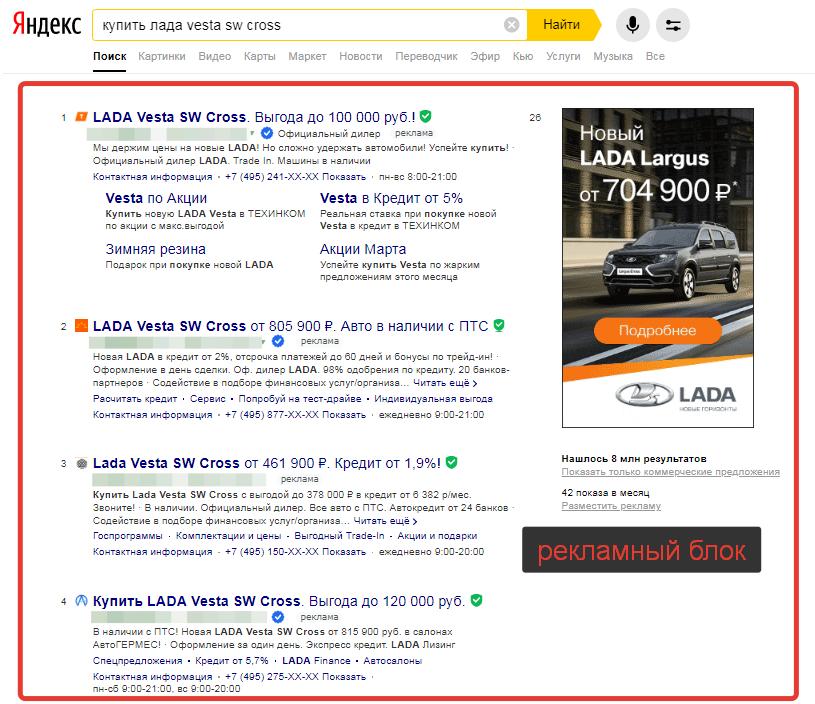 Рекламный блок в поиске Яндекес